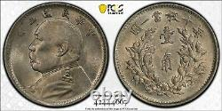 1914 China Silver 10 Cent Coin Yuan Shih Kai PCGS L&M-66 Y-326 MS 62 Lustrous