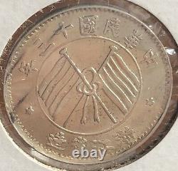 1924 Chekiang 20 Cents Silver Coin