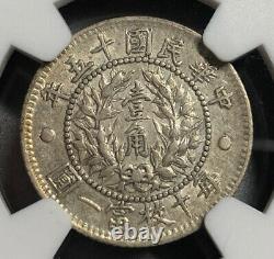 1926 China Silver 10 Cents Dragon & Phoenix NGC AU 53