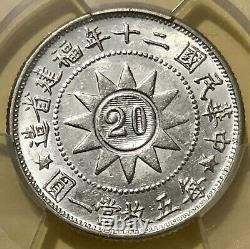 1931 China, Fukien / Fookien, 0.2 Dollar / 20 Cents, Chinese Silver Coin, PCGS AU55