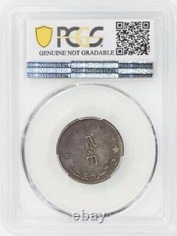 1932 China Soviet Silver Coin 20cents Pcgs Xf Detail