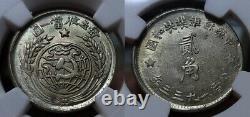 CHINA 1933 Chinese Soviet Republic 20 Cents NGC MS 63 Pop 3/1 RARE