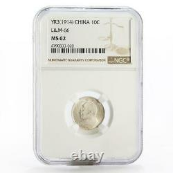 China 10 cents MS62 NGC LM-66 silver coin 1914