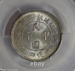 China 1924 20 Cents silver PCGS MS64 Fukien rare grade PC0286 combine shipping