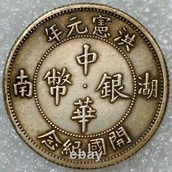 China Hunan Republic 10 Cents 1915 KM#762 (#1483)