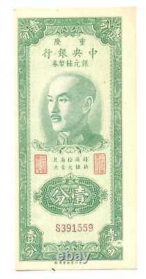 China Republic Central Bank of China Silver Yin Yuan 1 Cent 1949 AU/UNC #428