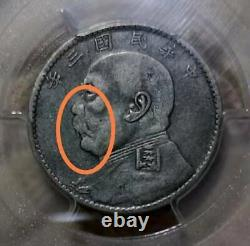 Rare-1914 china yuan shih kai fatman variety 20 cents silver coin PCGS vf35